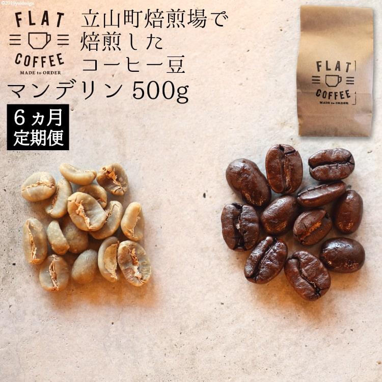 【ふるさと納税】コーヒー豆500g(マンデリン) 6ヵ月定期便【飲料類・コーヒー・コーヒー豆】
