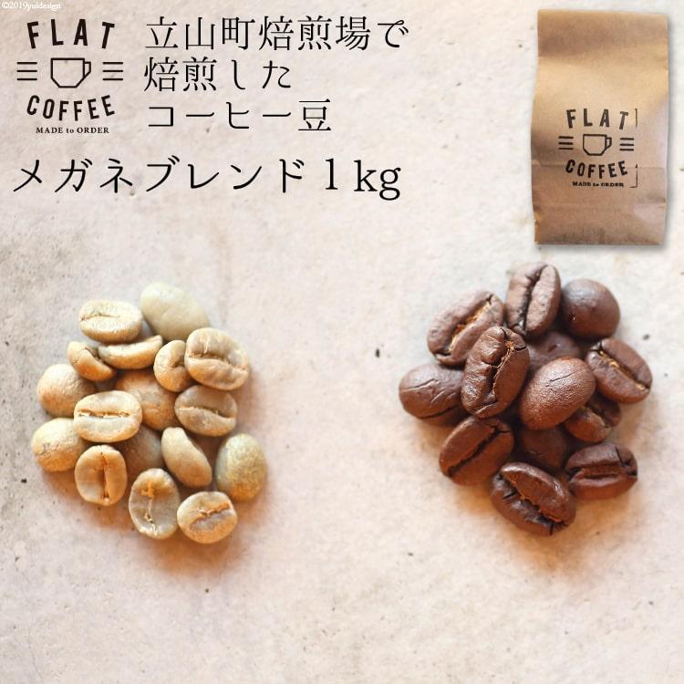 【ふるさと納税】コーヒー豆1kg(メガネブレンド)【飲料類・コーヒー・コーヒー豆】