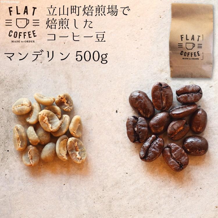 【ふるさと納税】コーヒー豆500g(マンデリン)【飲料類・コーヒー・コーヒー豆】