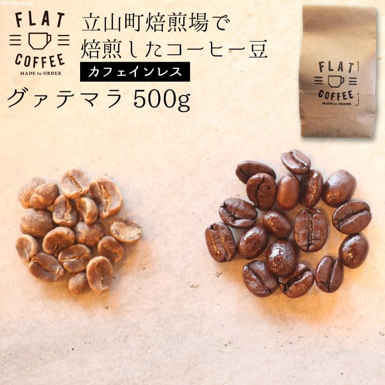 富山県立山町 FLAT COFFEEの美味しいコーヒー豆を届けます ふるさと納税 贈答品 COFFEE コーヒー豆500g カフェインレス グァテマラ 年末年始大決算