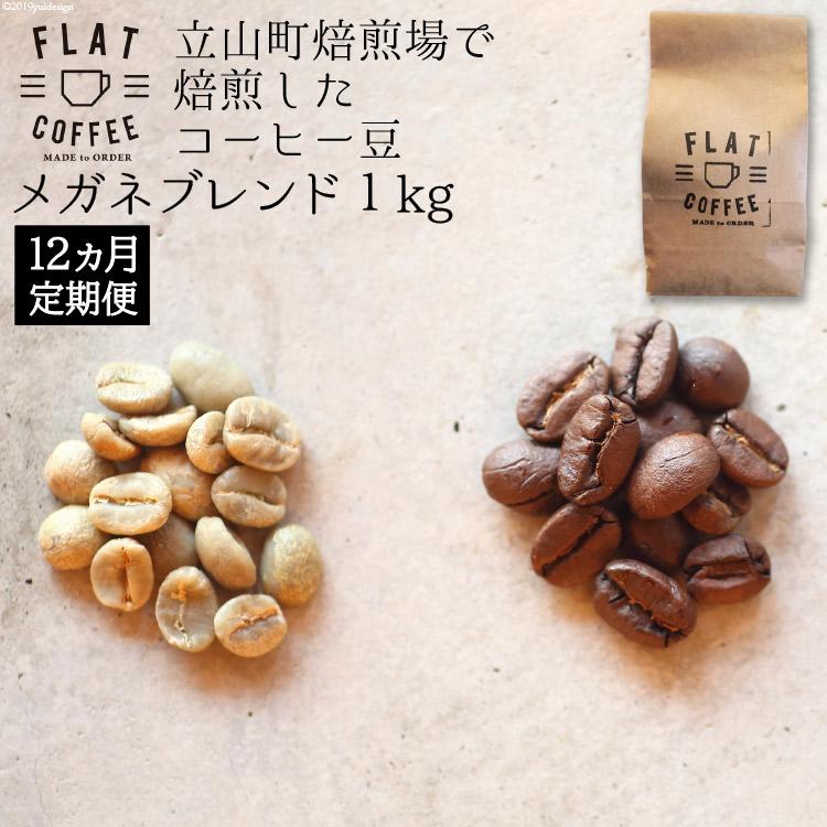 【ふるさと納税】コーヒー豆1kg(メガネブレンド)12ヵ月定期便【飲料類・コーヒー・コーヒー豆】