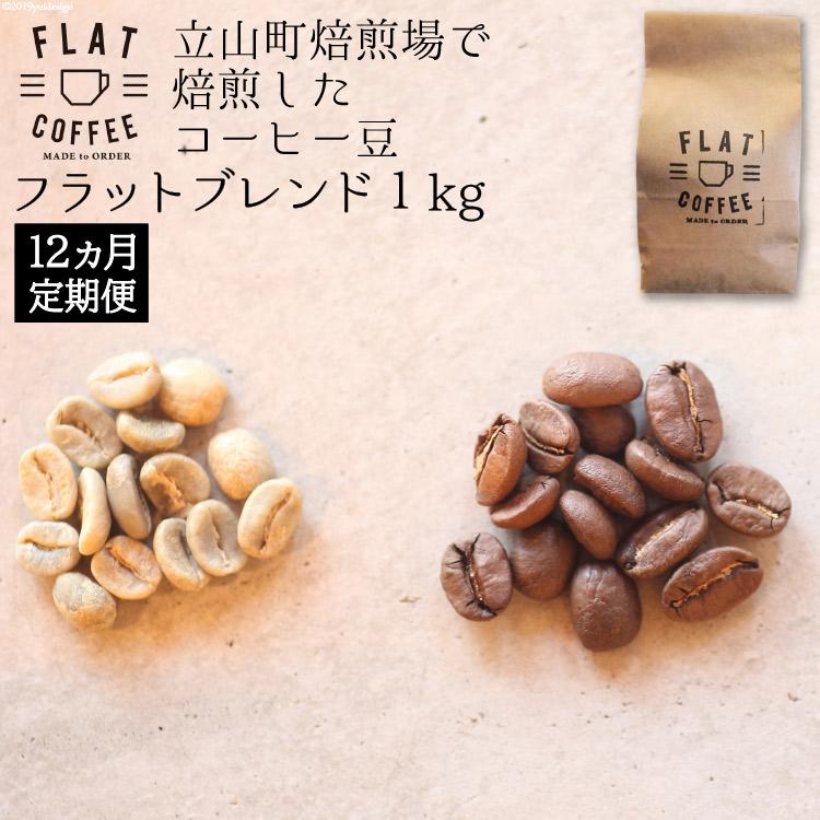 富山県立山町 FLAT COFFEEの美味しいコーヒー豆を届けます ふるさと納税 12ヵ月定期便 ◇限定Special Price コーヒー豆1kg フラットブレンド COFFEE 売店