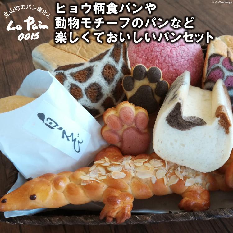 富山県立山町 2020A W新作送料無料 ふるさと納税 Lepain0015おすすめ Lepain0015 与え 楽しくておいしいパンセット