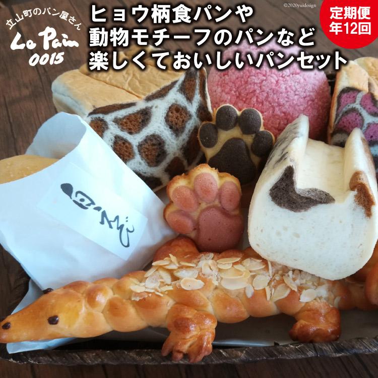 『4年保証』 富山県立山町 見て楽しい食べておいしいパンを是非味わってください ふるさと納税 Lepain0015楽しくておいしいパンセット年12回定期便 Lepain0015 人気ブランド