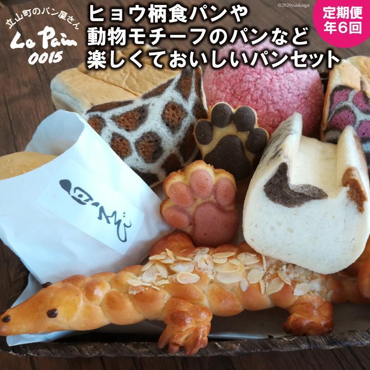 富山県立山町 見て楽しい食べておいしいパンを是非味わってください ふるさと納税 誕生日プレゼント 安心の定価販売 Lepain0015 Lepain0015楽しくておいしいパンセット年6回定期便