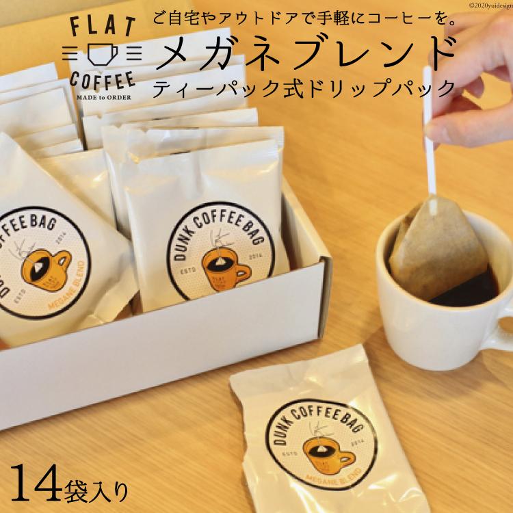 富山県立山町 ご自宅やアウトドアで 手軽にコーヒーを ふるさと納税 新生活 お金を節約 メガネブレンド 14袋入り ティーパック式ドリップパック FLAT COFFEE