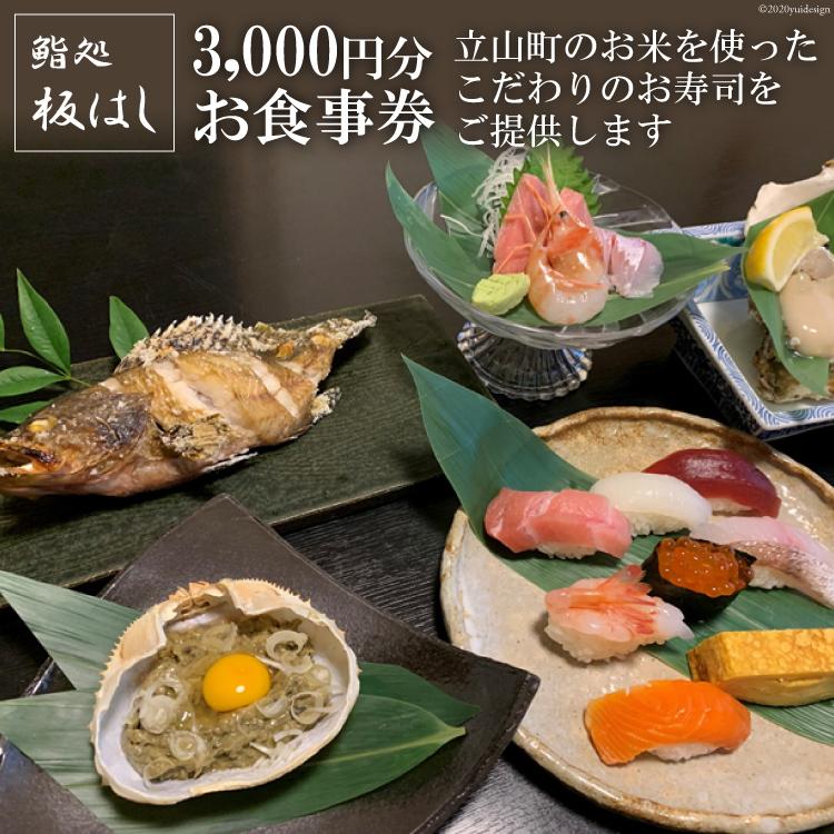 富山県立山町 立山町のお米を使ったこだわりのお寿司をご提供します ふるさと納税 鮨処板はし 000円×3枚 1 000円分 『4年保証』 低価格化 の食事券3