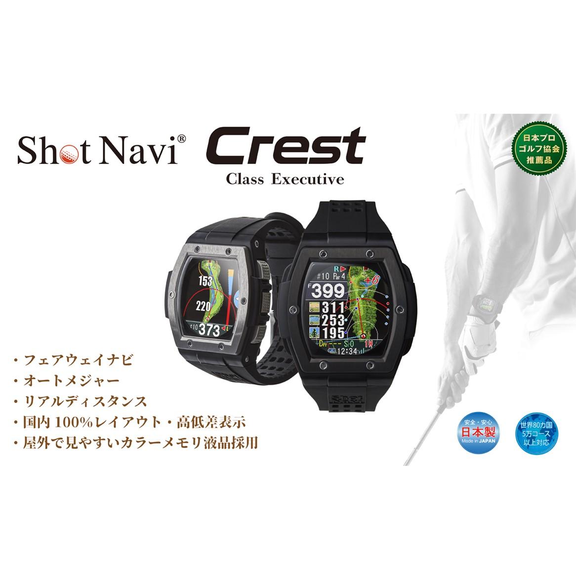 金沢市 高価値 ふるさと納税 限定特価 双電産業株式会社 ショットナビCrest Shot Navi カラー:ブラック Crest