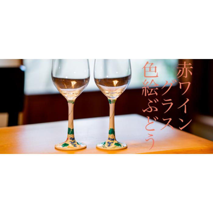 【ふるさと納税 色絵ぶどう】鏑木製赤ワイングラス 色絵ぶどう, 富士屋ホテル倶楽部:9860bf38 --- sunward.msk.ru
