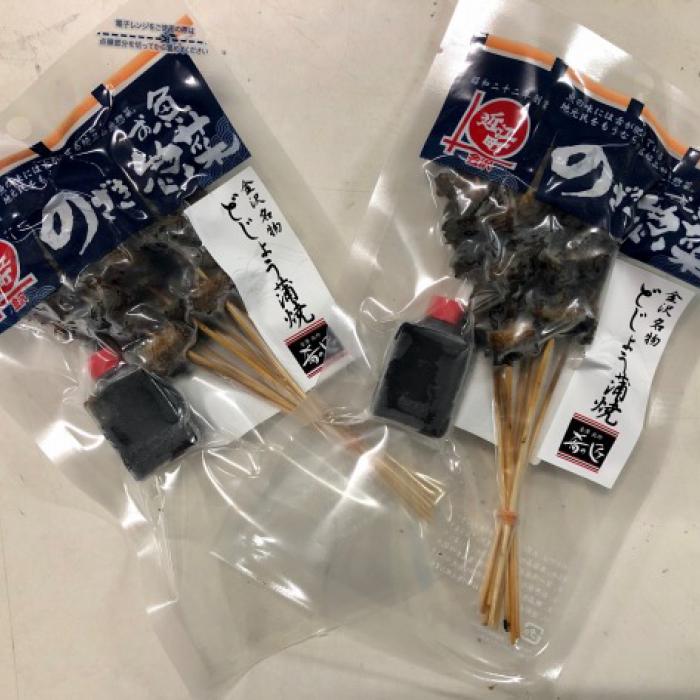 【ふるさと納税】どじょう蒲焼20本入(特製たれ付)