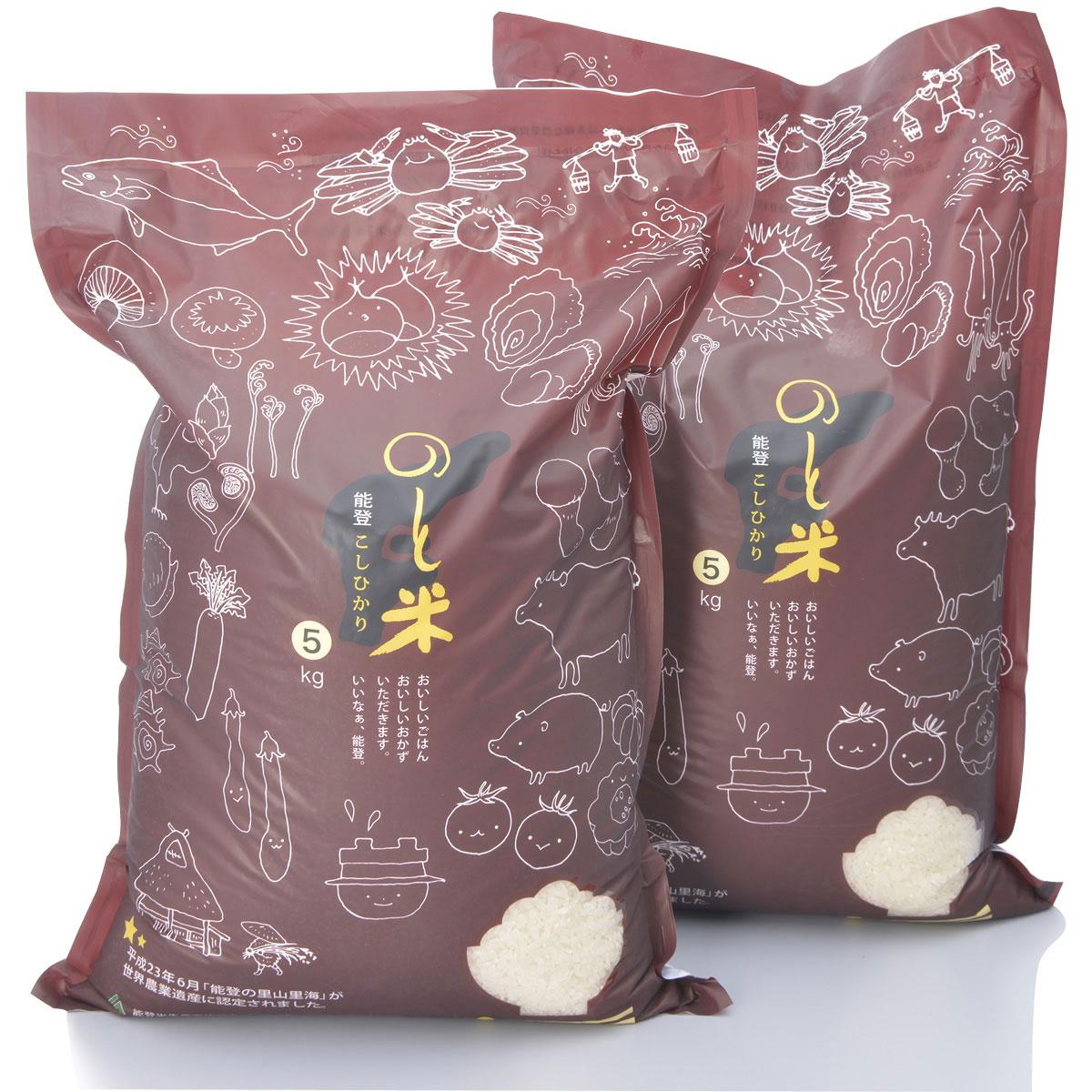【ふるさと納税】能登米こしひかり 10kg(5kg×2袋)/世界農業遺産に認定された『能登の里山里海』で育まれたお米です※令和元年10月より順次発送