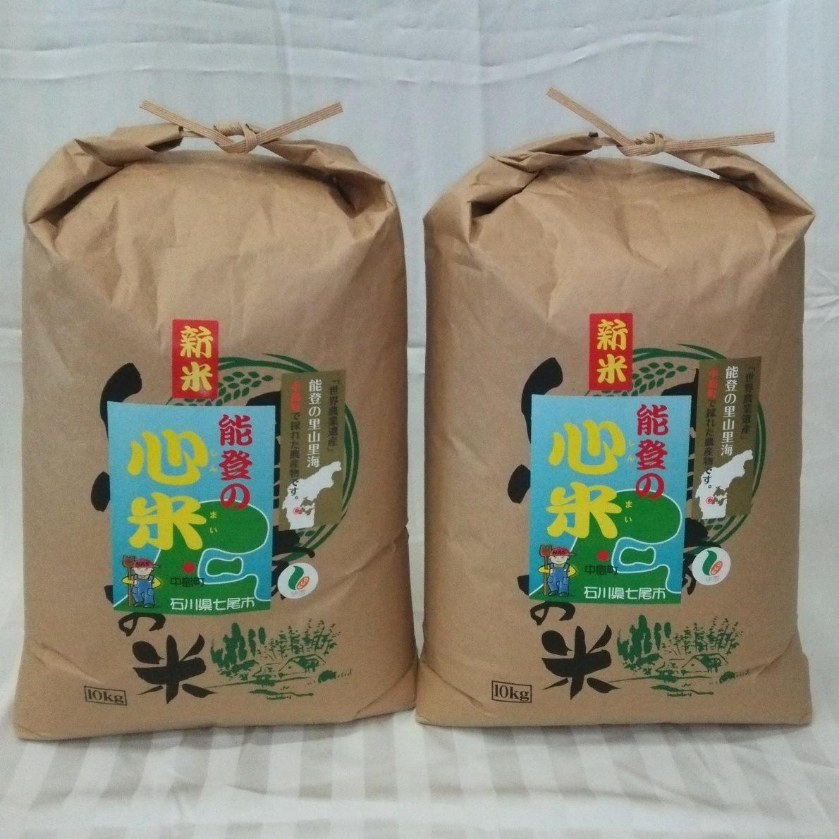 【ふるさと納税】こしひかり 能登の心米(精米20Kg)10kg×2袋 コシヒカリ 米 令和2年10月より順次発送