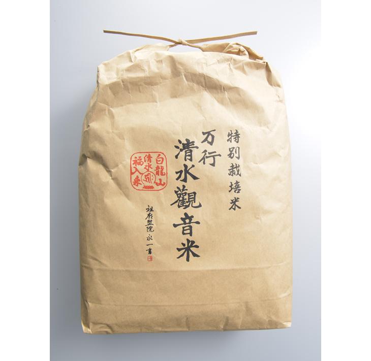 【ふるさと納税】 清水観音米こしひかり (特別栽培米7kg)精米 特別栽培米指定 ※令和2年10月より順次発送