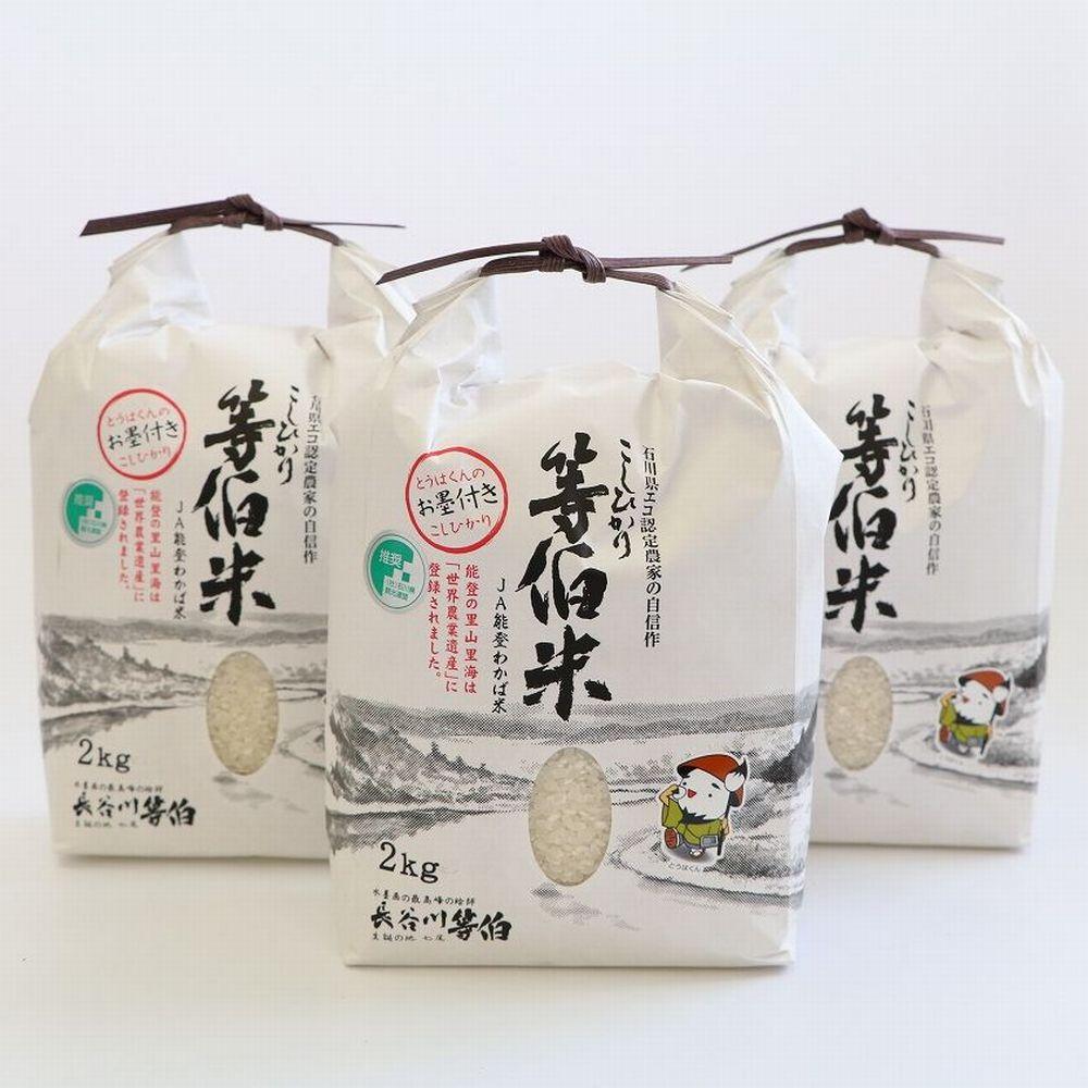 【ふるさと納税】等伯米こしひかり6kg(2kg×3袋)/世界農業遺産に認定された『能登の里山里海』で育まれたお米です※令和元年10月より順次発送