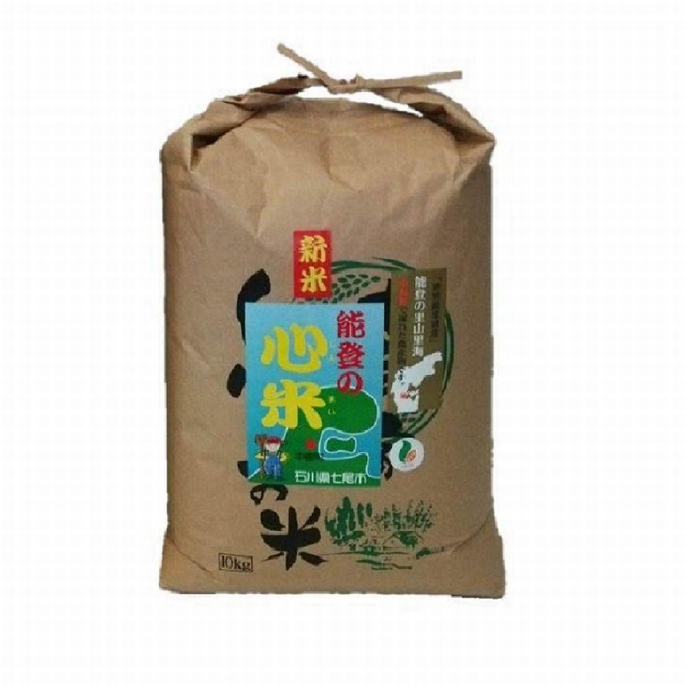 【ふるさと納税】こしひかり 能登の心米(玄米10kg)/10kg×1袋 令和2年10月より順次発送