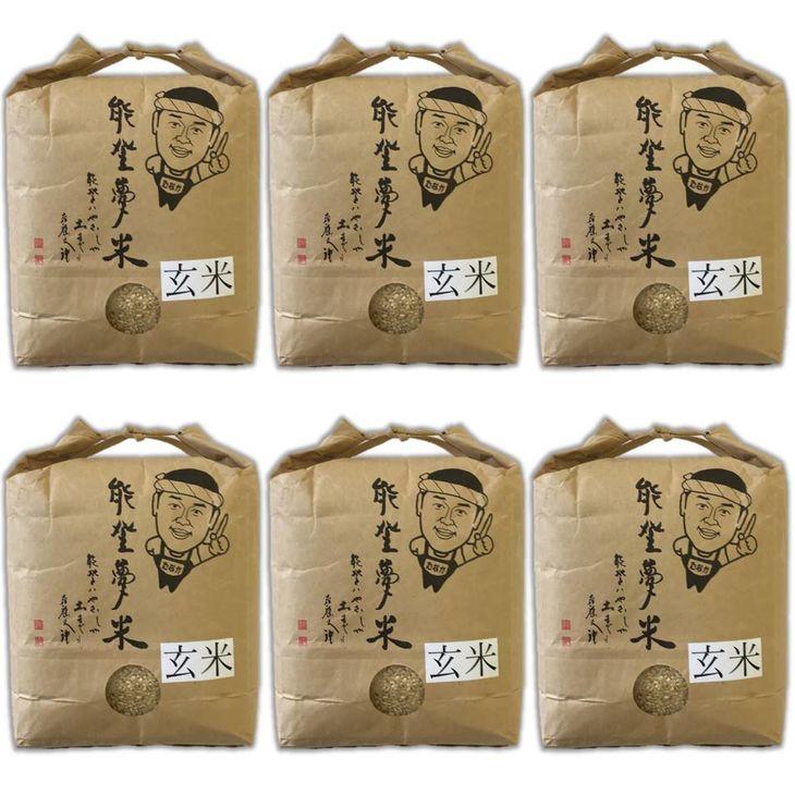 【ふるさと納税】能登産コシヒカリ 能登夢米18kg(玄米3kg×6袋)※令和元年10月より順次発送