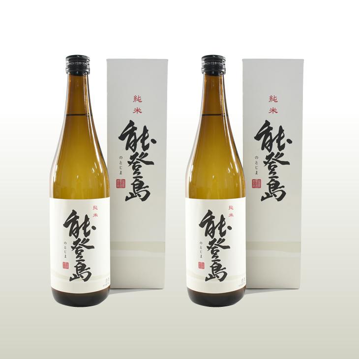 【ふるさと納税】純米 能登島(4合瓶2本)※2019年2月より順次発送