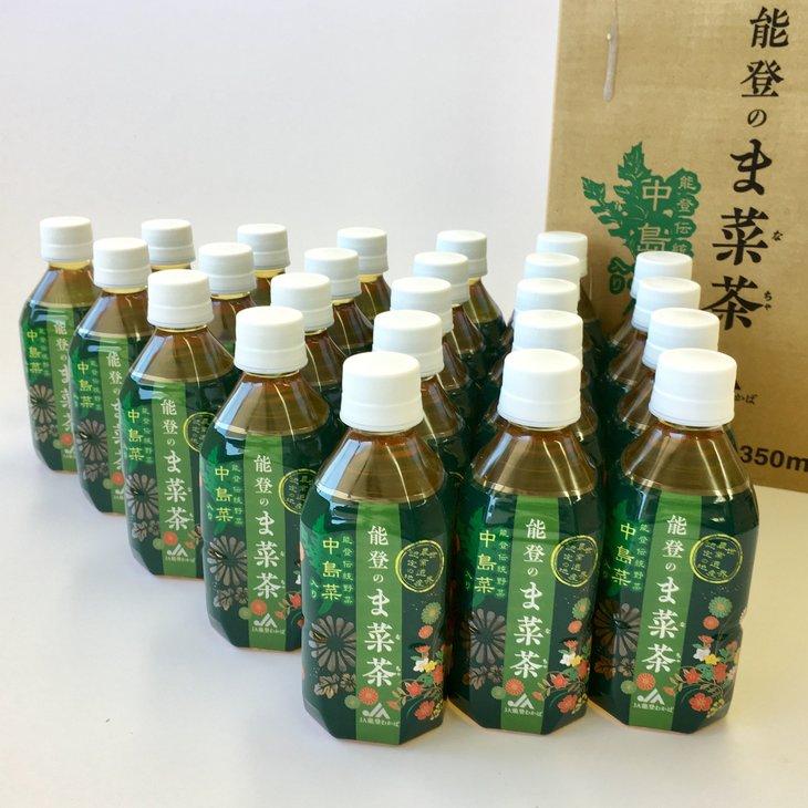 【ふるさと納税】能登のま菜茶(中島菜入り緑茶) 350ml×24本