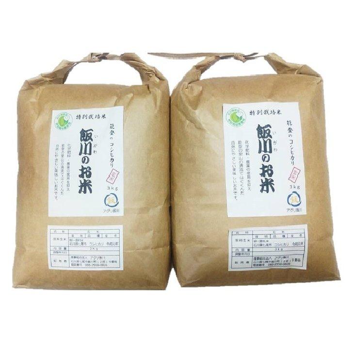 【ふるさと納税】【令和元年産】能登のコシヒカリ 飯川のお米 6kg(玄米3kg×2袋)特別栽培米 ※10 月15日~3月31日に発送予定