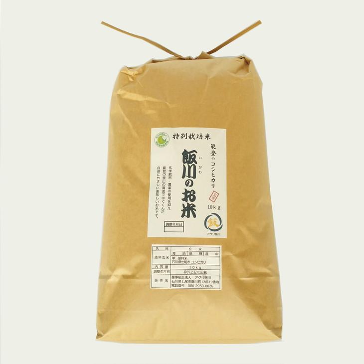 【ふるさと納税】能登のコシヒカリ 飯川のお米 10kg(玄米10kg×1袋)特別栽培米 ※令和2年10月から順次発送