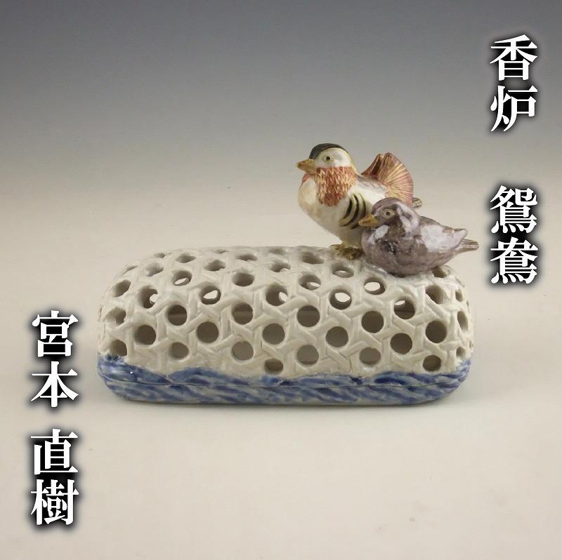 【ふるさと納税】300005. 九谷焼作家  宮本 直樹 作品 「香炉 鴛鴦」