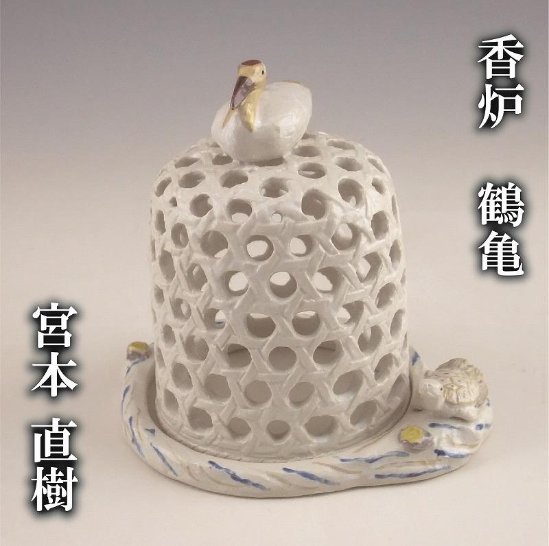 【ふるさと納税】300004. 九谷焼作家  宮本 直樹 作品 「香炉 鶴亀」