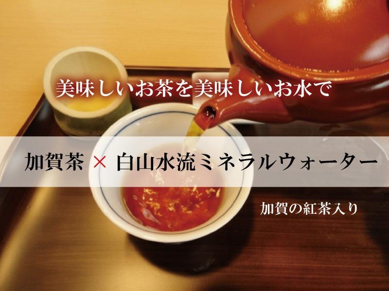 【ふるさと納税】010119. 加賀茶(長保屋)とミネラルウォーターのセット