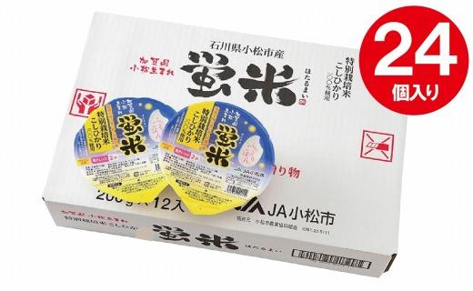 【ふるさと納税】012010. 蛍米 パックごはん24個入り