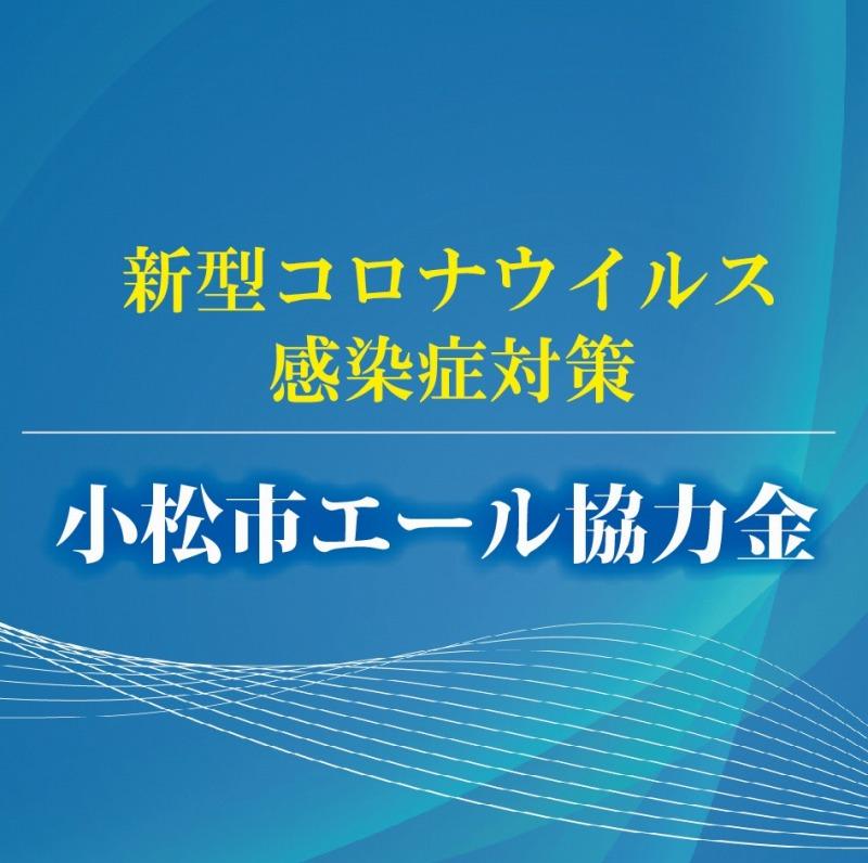 【ふるさと納税】010125. 小松市エール協力金(返礼品なし)