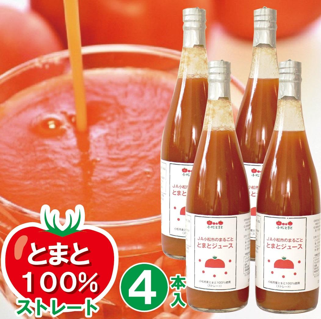 【ふるさと納税】012008. JA小松市のまるごととまとジュース4本入