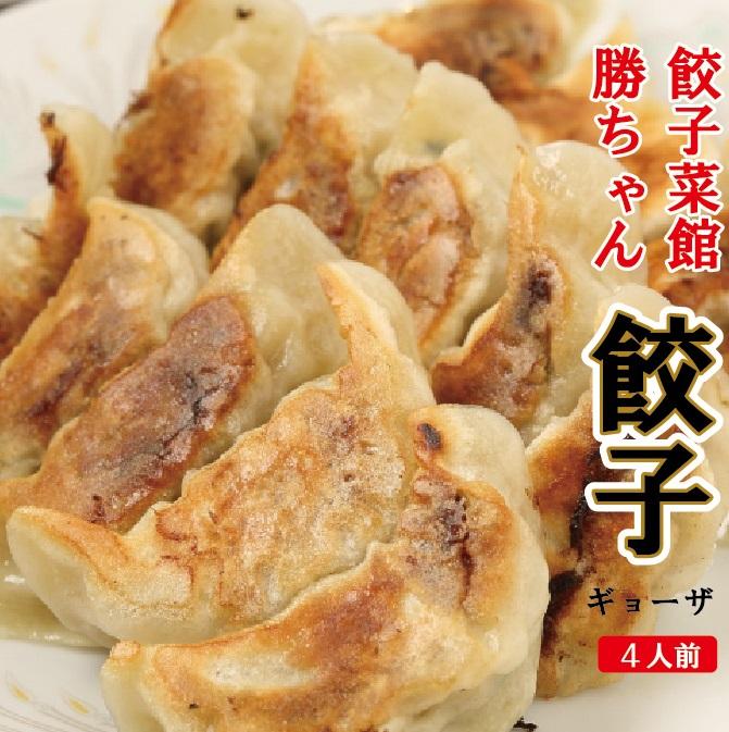 【ふるさと納税】010113. 餃子菜館 勝ちゃん 餃子(4人前)