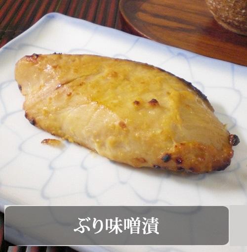 【ふるさと納税】013002. すみげんの「ぶり味噌漬」5枚セット(冷凍)