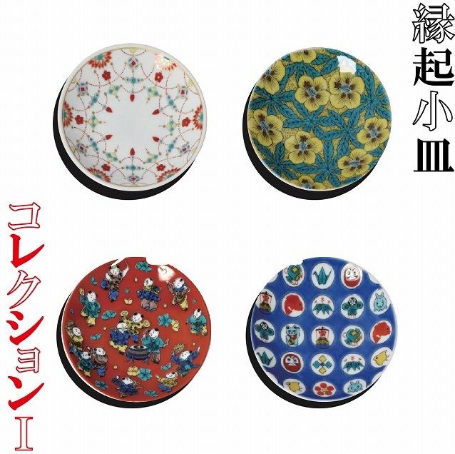 【ふるさと納税】010095. 縁起小皿コレクション1