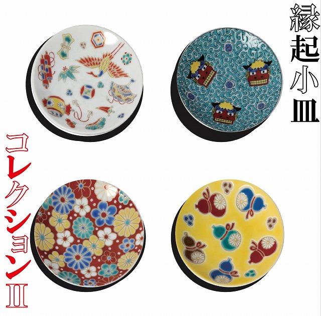 【ふるさと納税】010096. 縁起小皿コレクション2