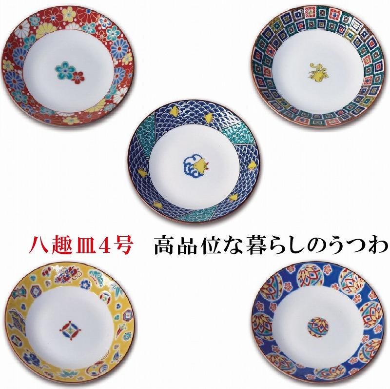 【ふるさと納税】016001. 九谷焼八趣皿(4号)人気絵柄5枚セット