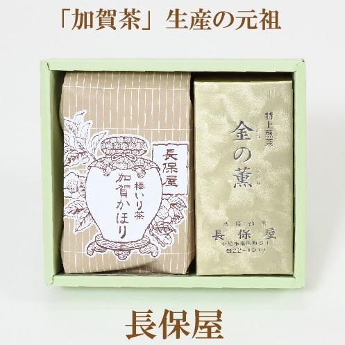 【ふるさと納税】010002. 【「加賀茶」生産の元祖!】特上煎茶 金(こがね)の薫&加賀かほりセット