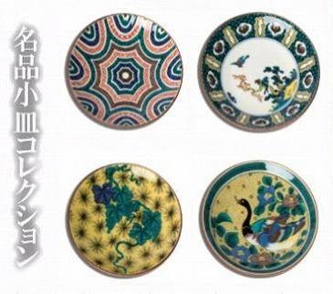 【ふるさと納税】010087. 名品小皿コレクション4点 F