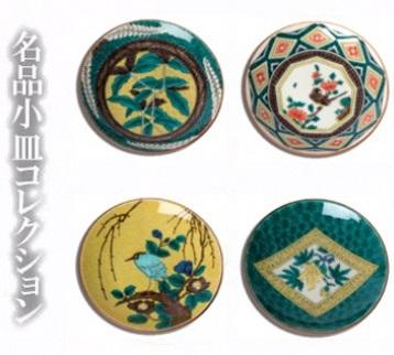 【ふるさと納税】010088. 名品小皿コレクション4点 G