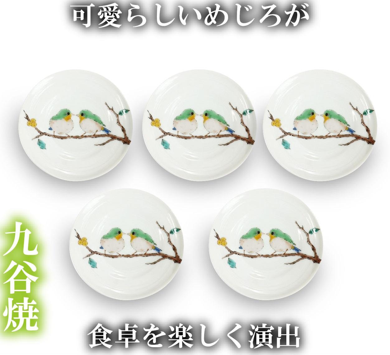 【ふるさと納税】010081. 皿揃(3号) めじろ