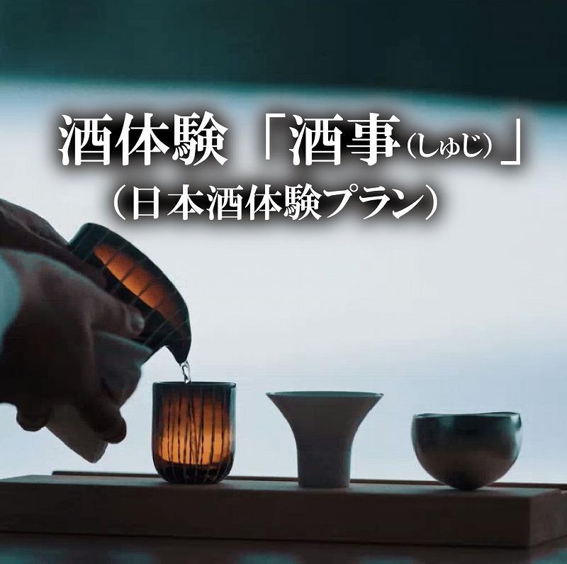 【ふるさと納税】019006. 酒体験「酒事(しゅじ)」ギャラリー観覧&有料試飲コース