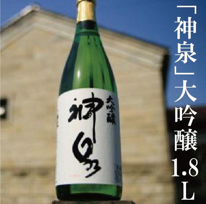 【ふるさと納税】026001. 神泉大吟醸(一升瓶)