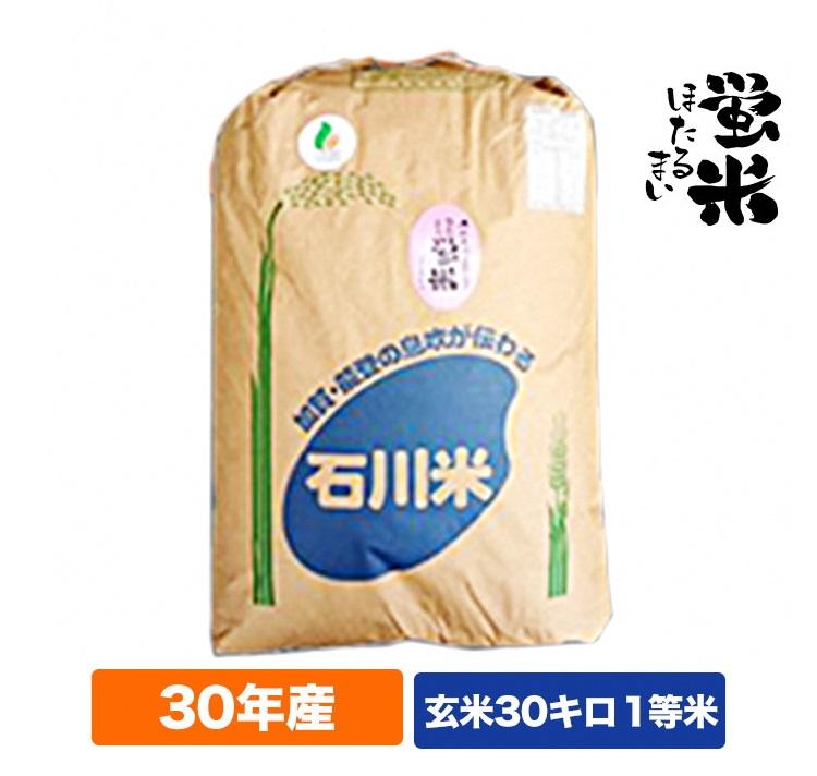 【ふるさと納税】036002. 蛍米玄米30kg