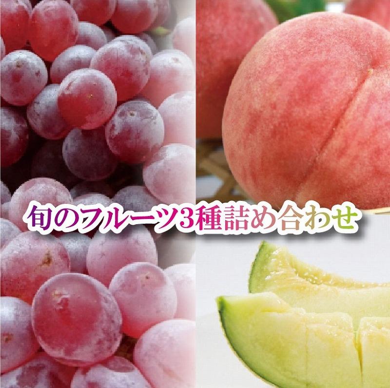 【ふるさと納税】030069. 旬のフルーツ3種詰め合わせ(デラウェア・メロン・白桃)