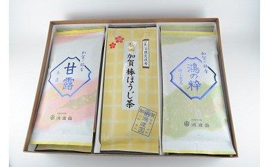 【ふるさと納税】030016.加賀棒ほうじ茶入り茶葉セット