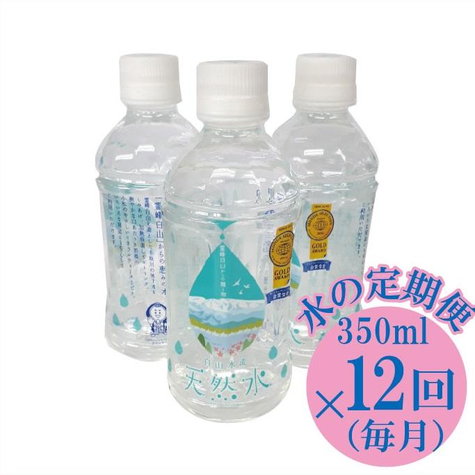 【ふるさと納税】077001.【定期便】白山水流天然水350ml・24本入×12回(毎月)