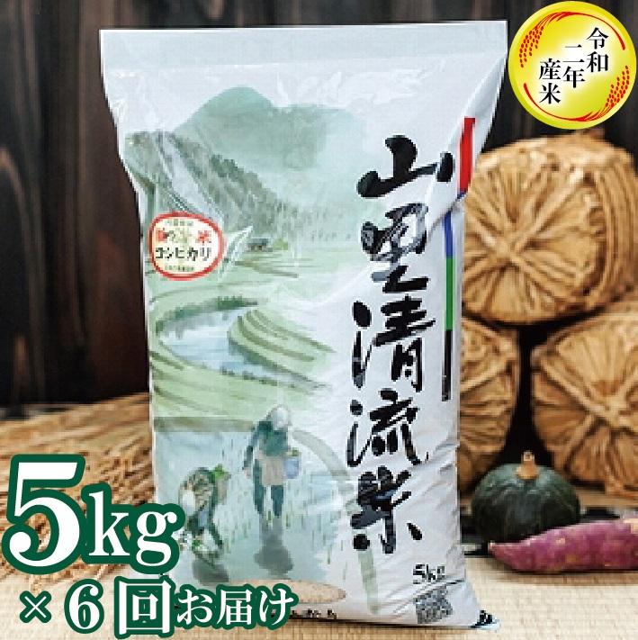 豊かな自然で育ったお米を定期便で 全国一律送料無料 ふるさと納税 054001. 定期便 山里清流米コシヒカリ 5kg×6回 隔月 高級な
