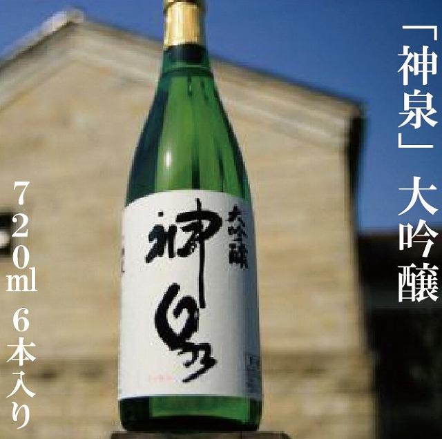 【ふるさと納税】066001. 神泉大吟醸720ml 6本セット