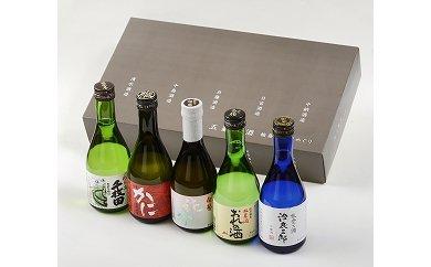 【ふるさと納税】五蔵六酒 輪島の酒蔵めぐり(300ml×5本)