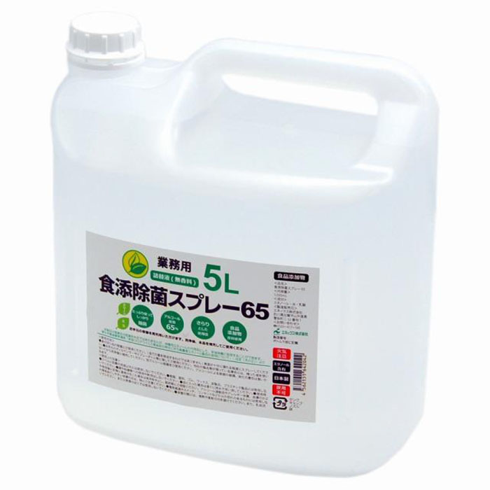 加賀市 エネックス株式会社 【ふるさと納税】食添除菌スプレー65 (詰替液)5L