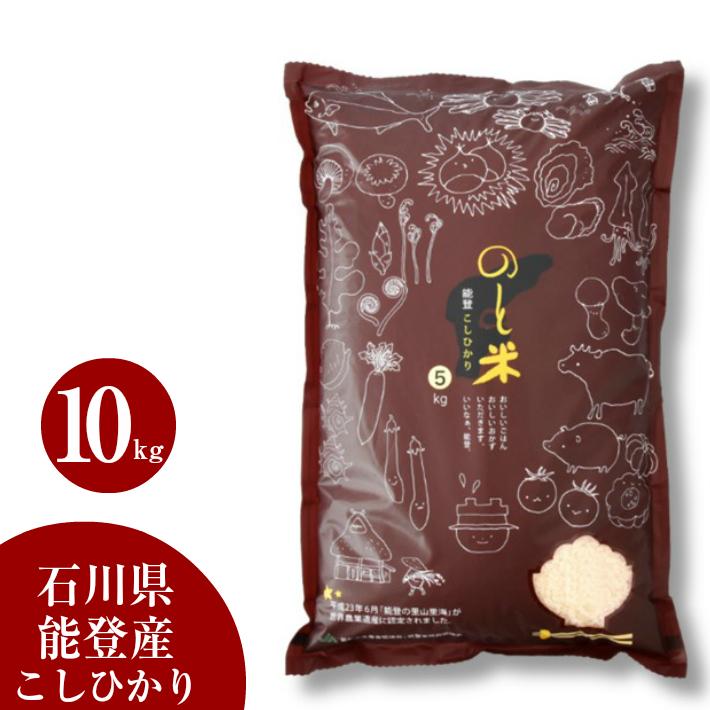【ふるさと納税】[A004] 能登こしひかり のと米 精米10kg
